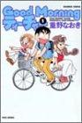 Good Morningティーチャー 1 (バンブー・コミックス)