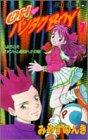 Oh・パンタクboy 1 (ジャンプコミックス)