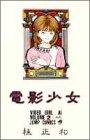電影少女 2 (ジャンプコミックス)