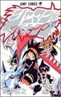 シャーマンキング 24 (ジャンプコミックス)の詳細を見る