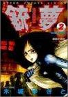 銃夢(GUNNM) 2 (ヤングジャンプコミックス)の詳細を見る