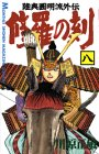 修羅の刻(8) (講談社コミックス月刊マガジン)