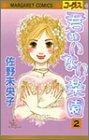 君のいない楽園 2 (マーガレットコミックス)