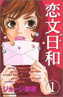 恋文日和 (1) (講談社コミックスフレンドB)の詳細を見る