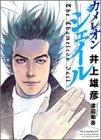 カメレオンジェイル (ジャンプスーパーコミックス)の詳細を見る