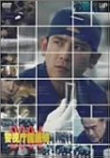 Amazon | 警視庁鑑識班2004 DVD-BOX -TVドラマ