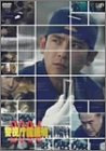 警視庁鑑識班2004 DVD-BOX[DVD]