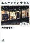 あるがままに生きる―森田療法の心の処方箋 (講談社プラスアルファ文庫)