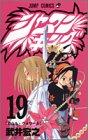 シャーマンキング 19 (ジャンプコミックス)