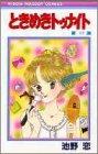 ときめきトゥナイト (17) (りぼんマスコットコミックス)