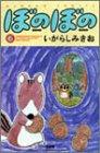 ぼのぼの 6 (バンブー・コミックス)の詳細を見る