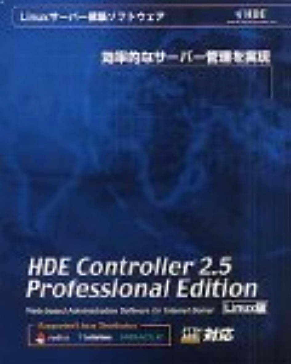 不快感謝祭クラウンHDE Controller 2.5 Professional Edition Linux版 優待版