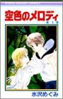 空色のメロディ 4 (りぼんマスコットコミックス)