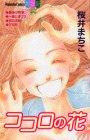 ココロの花 (講談社コミックスフレンドB (1128巻))