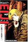 サイコメトラーEIJI (11) (講談社コミックス―Shonen magazine comics (2544巻))