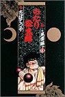 のたり松太郎 (8) (小学館叢書)
