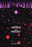 黒祠の島 3 (バーズコミックススペシャル)