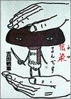 伝染(うつ)るんです。 (4) (スピリッツゴーゴーコミックス)
