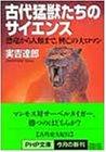 古代猛獣たちのサイエンス―恐竜から人類まで、興亡の大ロマン (PHP文庫)