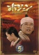 ホジュン BOX5 [DVD]