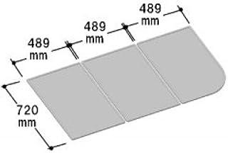 LIXIL INAX 風呂組フタ 幅489×奥行720mm×3枚組:YFK-1575C(4) (風呂ふた、フロふた、風呂蓋)