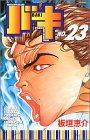 バキ—NEW GRAPPLER BAKI (No.23) (少年チャンピオン・コミックス) - 板垣 恵介
