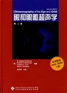 Eye and orbit ultrasound study (2) (with Disc 1)(Chinese Edition)