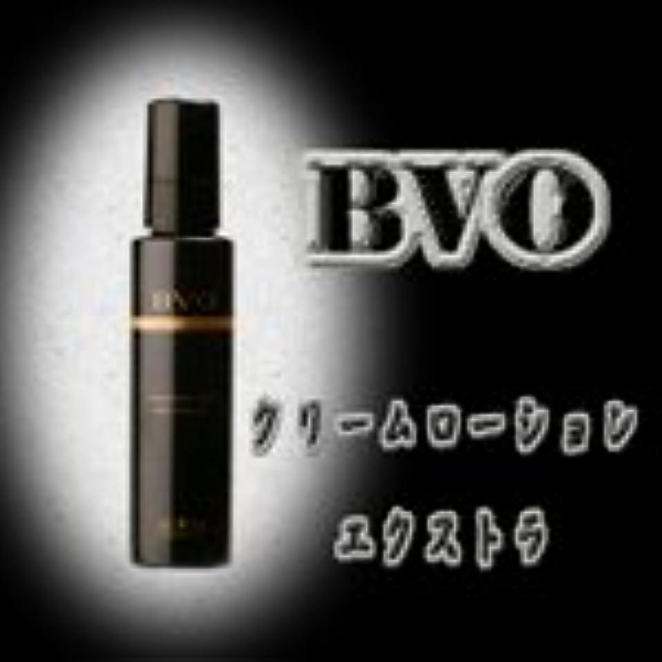 すべきナット素子BVO ビィヴォ クリームローション.エクストラ 120g