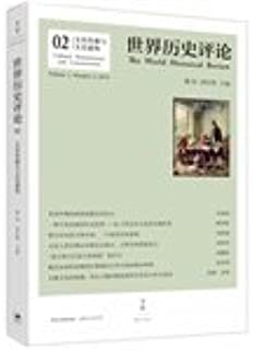 The World Historical Review(Chinese Edition)