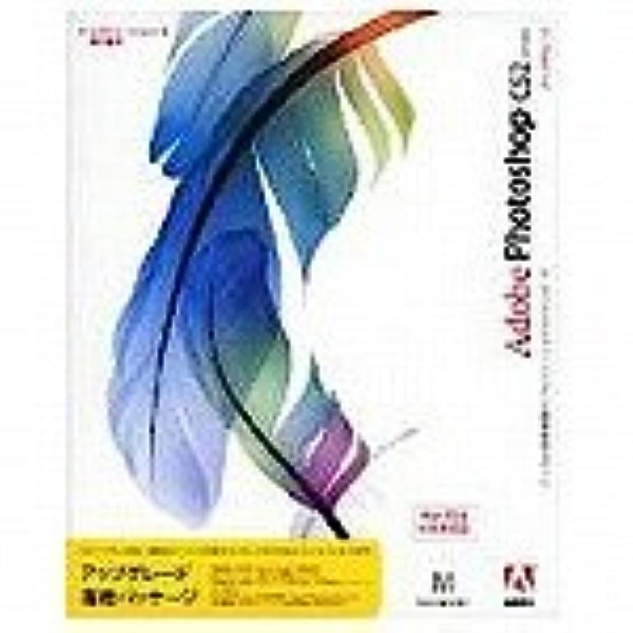 ヤング不愉快ガソリンAdobe Photoshop CS2 日本語版 Macintosh版 アップグレード版 (旧製品)