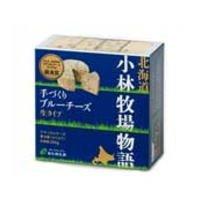 小林牧場物語 手づくりブルーチーズ 生タイプ/200g ×8セット
