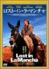 ロスト・イン・ラ・マンチャ [DVD]