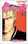 クローズ 3 (少年チャンピオン・コミックス)