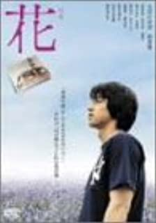 花 特別版 [DVD]