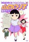 派遣戦士山田のり子 3 (アクションコミックス)