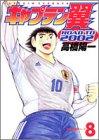 キャプテン翼road to 2002 8 (ヤングジャンプコミックス)