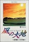 風の大地: 宇賀神の雲 (4) (ビッグコミックス)の詳細を見る