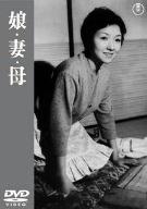 娘・妻・母 [DVD]