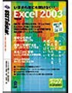 いまさら誰にも聞けない Excel 2003