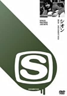 SPACE SHOWER ARCHIVE SION DOCUMENT 9104 [DVD]