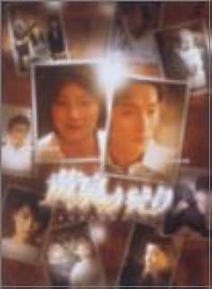 黄泉がえり [DVD]