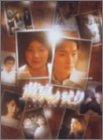 黄泉がえり[DVD]