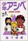 少年アシベ 6 (ヤングジャンプコミックス)の詳細を見る