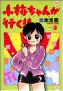 小梅ちゃんが行く!! 3 (バンブー・コミックス)