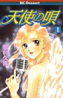 天使の唄 1 (デザートコミックス)