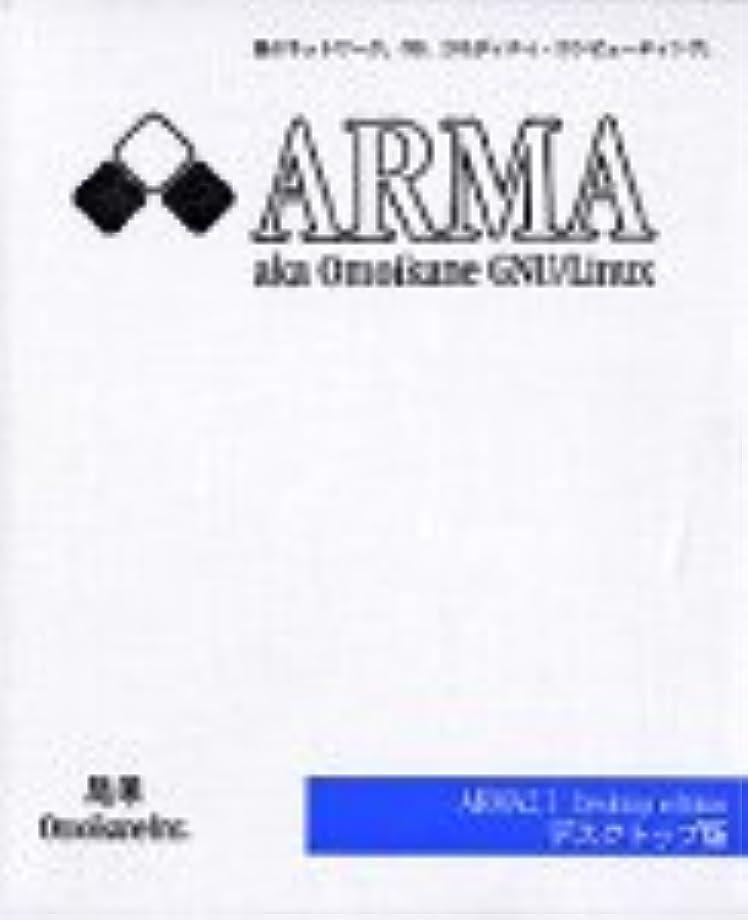 ポンペイ緑寄付するARMA aka Omoikane GNU/Linux 2.1 デスクトップ版