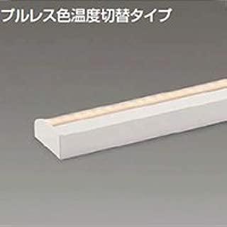 DAIKO LED間接照明ラインライト まくちゃん 楽調 プルレス色温度切替調光タイプ(5000K・2700K) 専用調光器対応 全長1200mm DSY4505FW
