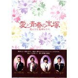 愛と青春の宝塚 恋よりも生命よりも 新宿コマ劇場公演 スペシャルDVD-BOX