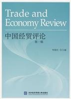 China Economic Review: First Series(Chinese Edition)