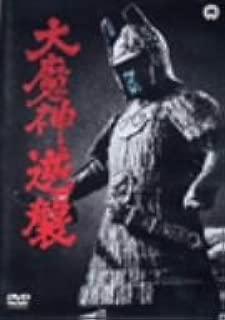 大魔神逆襲 [DVD]